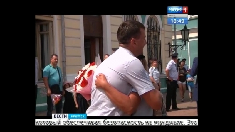 Отряд полиции, который следил за порядком в Сочи во время ЧМ-2018, вернулся в Иркутск