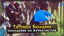 Титушки Бильцана избили журналистов и полицейского