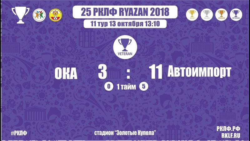 25 РКЛФ Ветеранский Кубок ОКА-Автоимпорт 311