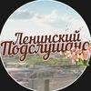 Подслушано Ленинский район Челябинск