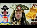 Как Путин Черноморских пиратов победил Сатирическая пародия Прикольный комедийный боевик гротеск
