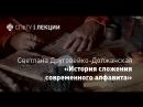 История сложения современного русского алфавита. Борьба с лишними буквами и появление новых графем