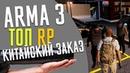 ArmA 3 RP Топ РП от полиции и китайца Большой ДИЛДО аудиоНАРКОТИКИ и GMC в кювете