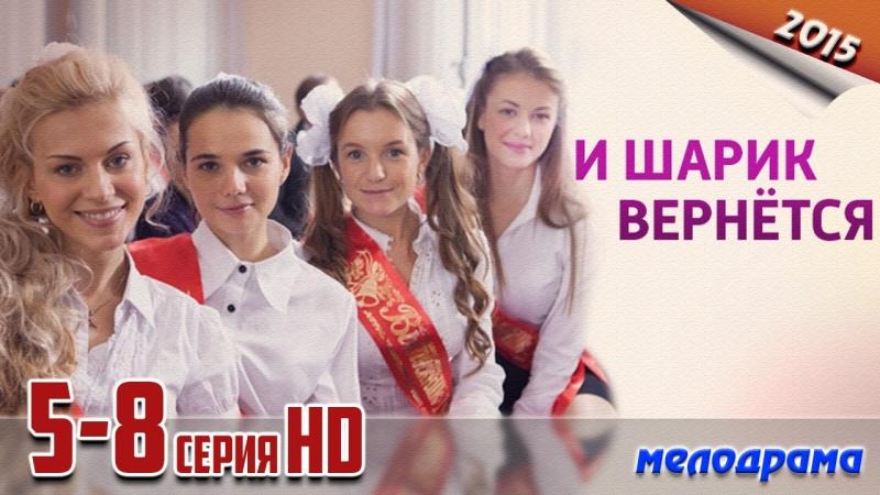 И шарик вернется / HD версия / 2015 (мелодрама). 5-8 серия из 8