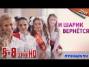 И шарик вернется / HD версия / 2015 мелодрама. 5-8 серия из 8