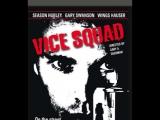 Полиция Нравов Vice Squad, 1982 многоголосый НТВ