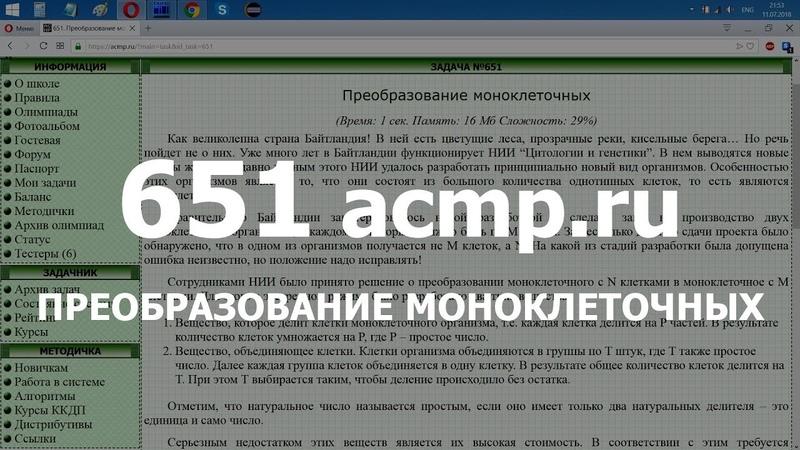 Разбор задачи 651 acmp.ru Преобразование моноклеточных. Решение на C