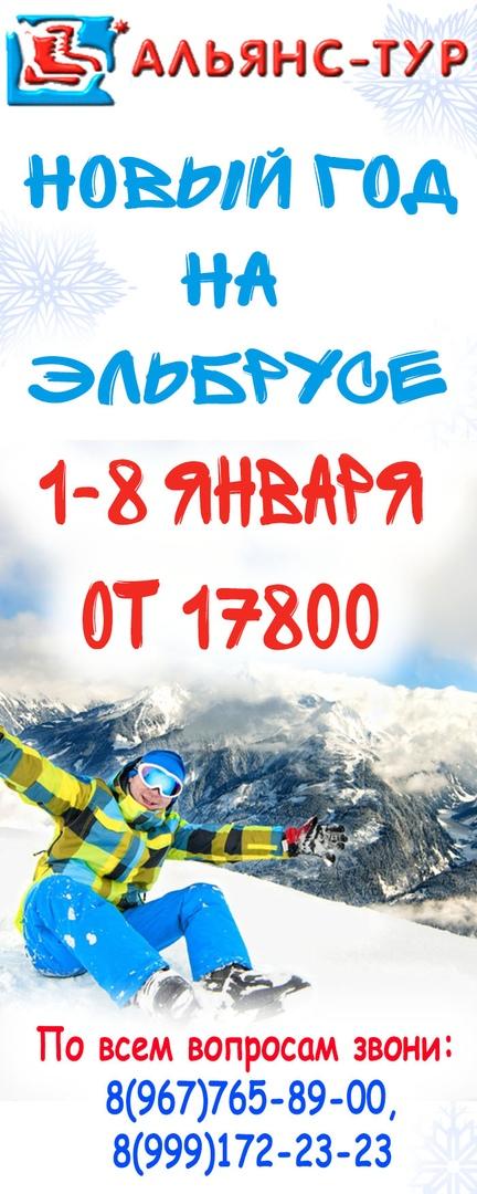Афиша Самара ЭЛЬБРУС НОВЫЙ ГОД 1 - 8 января 2019