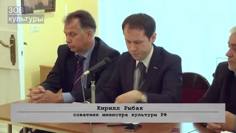 Советник министра культуры кирилл рыбак