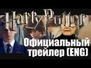 Гарри Поттер и Проклятое Дитя - Официальный трейлер \ Cursed Child - The Official Trailer
