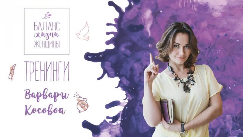 Live Варвара Косова Женский тренер по личному счастью