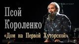Псой Короленко Дом на Первой Хуторской