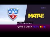 В кабельной сети ТВК - Матч HD и КХЛ HD