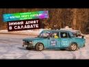 Зимний дрифт в Салавате | WINTER DRIFT MATSURI
