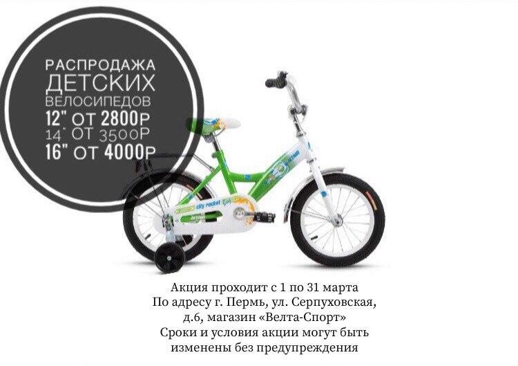 распродажа детских велосипедов