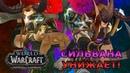 432 ВОЙНА ШИПОВ: ВОЖДЬ НАЗНАЧИЛА ГОРНЯКОМ - Приключения в World of Warcraft
