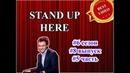 STAND UP Иван Абрамов, 6 сезон 8 выпуск 07 10 2018 5 часть