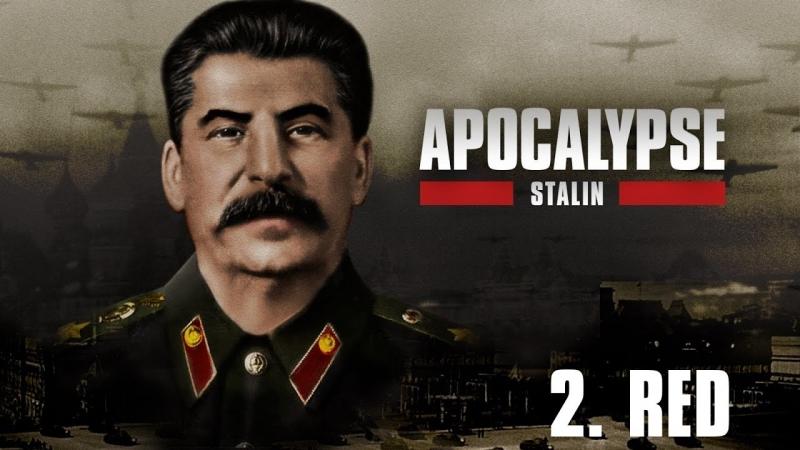 ♐Апокалипсис Сталина-2 часть♐