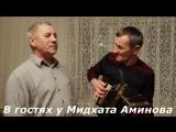 Поёт Искандар Ахметов,музыкальное сопровождение Мидхат Аминов. Автор видео Аняс Мингали