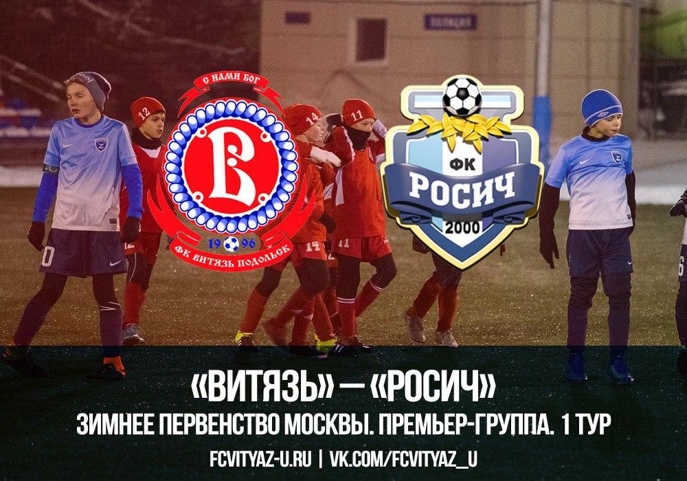 Результаты второго игрового дня 1 тура между командами СШ «Витязь» (Подольск) и «Росич» (Москва)