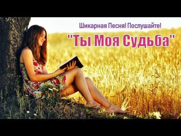 Просто Шикарная Песня! Послушайте 💗Ты Моя Судьба 💗 Михаил Княжевич