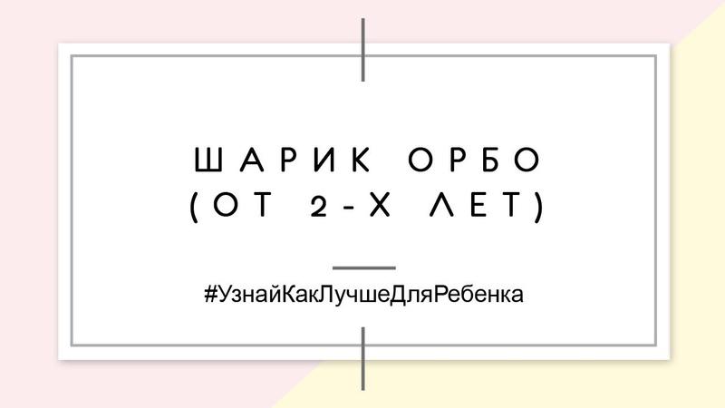 Детский психолог В Паевская Шарик Орбо от 2 х лет
