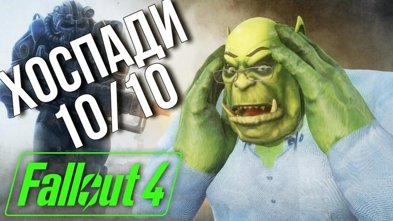 FALLOUT 4 - ИГРА ГОДА ОДНОЗНАЧНО 1010 - пародия