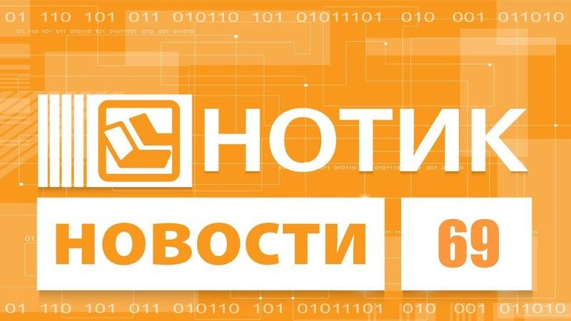 Нотик Новости - новые недорогие ноутбуки от HP и Asus, а также дорогие от MSI и Acer