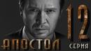 Апостол 12 серия Русский военный сериал в хорошем качестве HD
