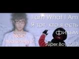 [RUS SUB] I Am What I Am - Superboy 2013 Documentary Movie - 快乐男声 Hua Chenyu 华晨宇