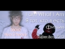 [RUS SUB] I Am What I Am - Superboy 2013 Documentary Movie - 快乐男声 Hua Chenyu 华晨宇