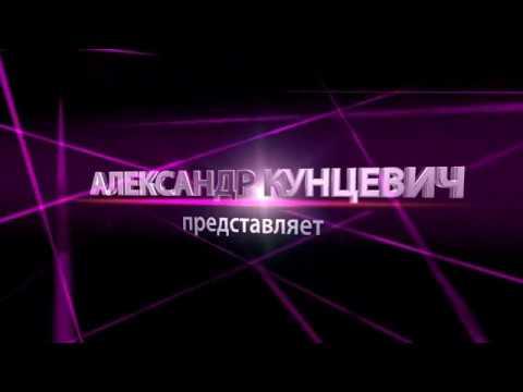 Автоматизация |Александр Кунцевич