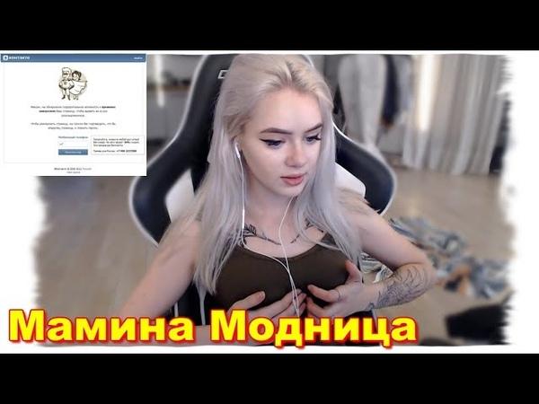 GTFOBAE   Мамину Модницу Заблокировали в ВК   Висят Бока