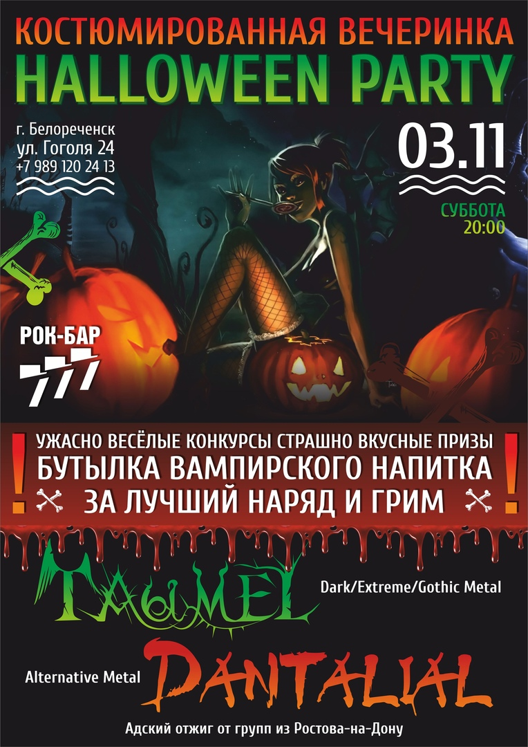 HALLOWEEN PARTY @ Рок-бар 777