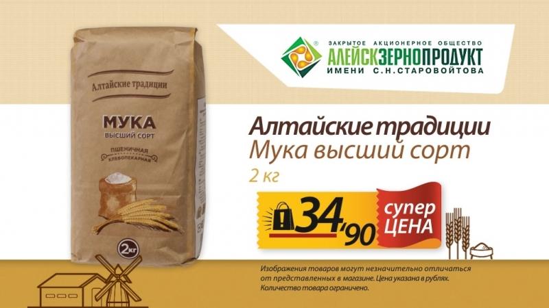 Aleyskzernoproduct_25.01.18_muka