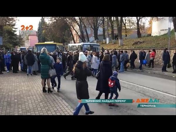 Тарифний майдан у Тернополі