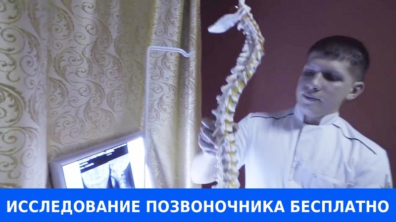 Мануальная терапия БЕСПЛАТНО