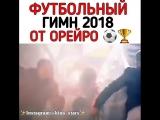 Футбольный Гимн 2018 от Натальи Орейро