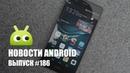 Новости Android 186: первые подробности о OnePlus 7 и новый скандал во круг Samsung
