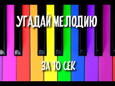 УГАДАЙ МЕЛОДИЮ ЗА 10 СЕКУНД PIANO 3
