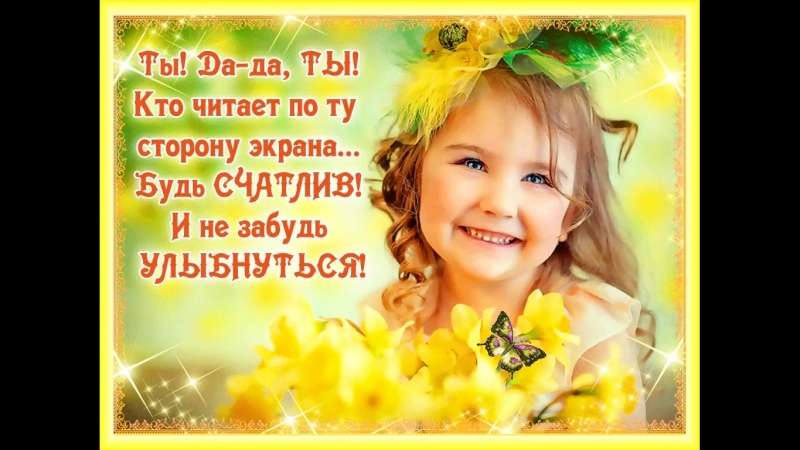 Чтоб жизнь всегда была светла, Желаю света и тепла, Здоровья крепкого навек, Всего, чем счастлив человек!