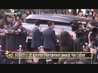 181024 2018 korean popular culture & arts awards red carpet