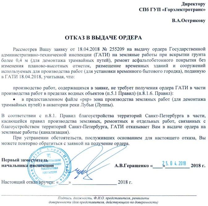 Отказ ГАТИ от 25.04.2018. Источник: gati-online.ru