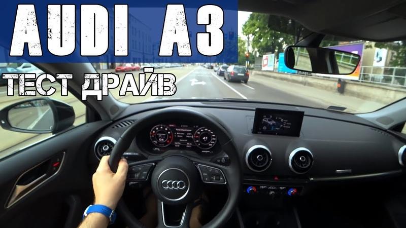 Audi A3 hatchback / Ауди А3 хэтчбек 1.5 TFSI 150 л.с. / ТЕСТ ДРАЙВ ОТ ПЕРВОГО ЛИЦА (БЕЗ СЛОВ)