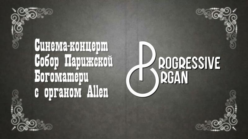 Синема концерт Собор Парижской Богоматери и орган Allen Анонс