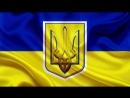 Орест Лютий - Слава Україні