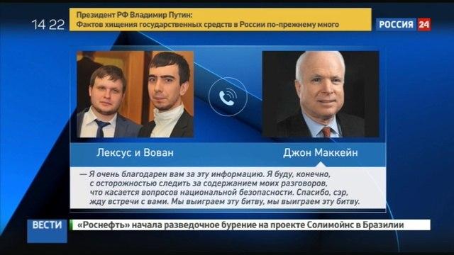 Новости на «Россия 24» • Страшный русский Абырвалг: после мадам Лимпопо пранкеры разыграли Маккейна