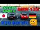 TOYOTA MARK 2 vs BMW 135i STAGE 2 Драг заезд 402 метра