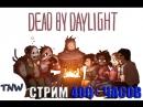 Продолжаем зарабатывать монетки и бегать от злого убийцы в Dead by Daylight