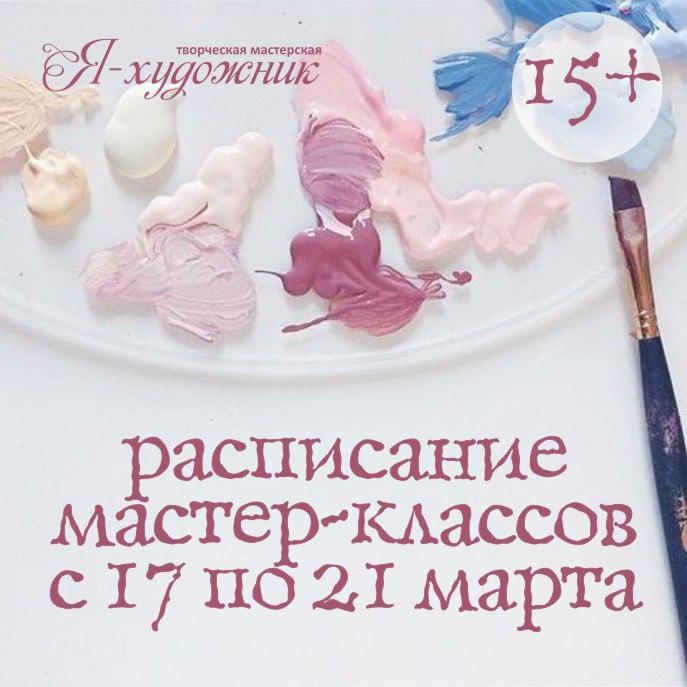 """Афиша Тюмень Мастер-классы с 17 по 21 марта """"Я художник"""""""